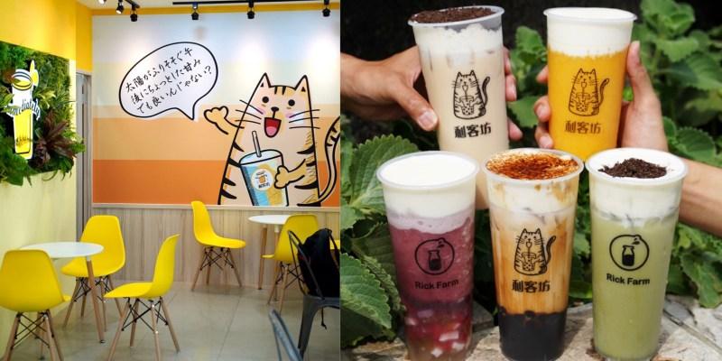 【新竹飲料】從日本紅回台灣的人氣芝士奶蓋『利客坊芝士奶蓋專門店』來囉!奶蓋控出發,有提供內用座位~