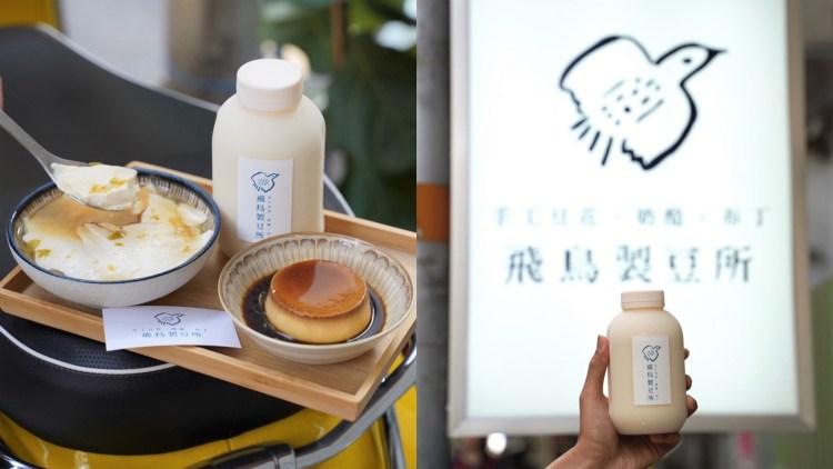 【新竹美食】巷弄裡文青小店『飛鳥製豆所』,主打豆乳、豆花、鍋蒸布丁,有內用座位!