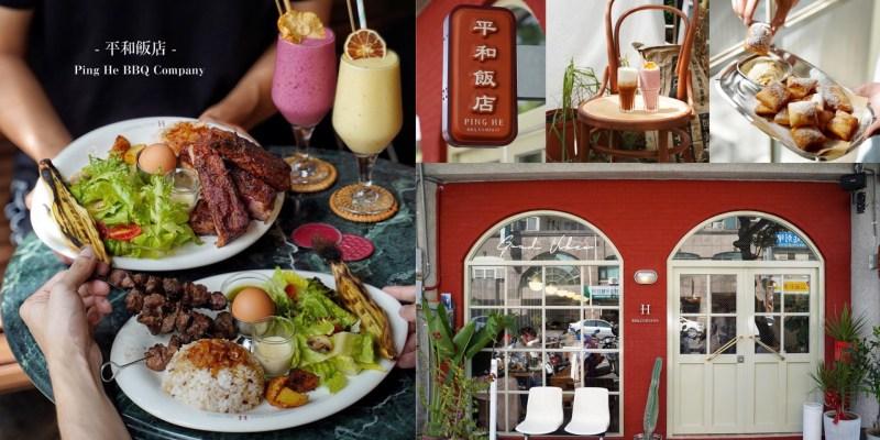 【平和飯店Ping He BBQ Company】花蓮超人氣『小和山谷Peaceful Valley』推出全新品牌啦!主打早午餐、炭火燒烤、飯食,整間店裝潢質感爆棚~