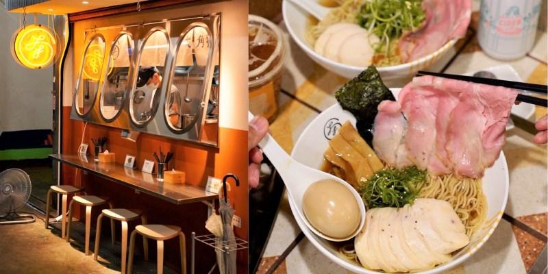 【新竹美食】東門市場裡這間『大角拉麵』是來自名古屋拉麵職人所創立的,新穎的文青風裝潢與美味的拉麵,你不能不來試試!