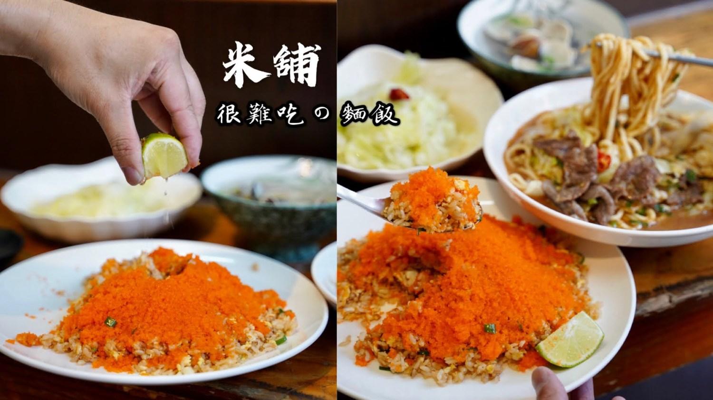 【新竹美食】在地友人強推民生路上的『米舖很難吃の麵飯』必點魚卵翡翠蛋炒飯、牛轉乾坤炒麵!