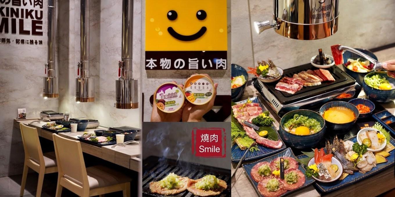 『築間幸福鍋物』旗下新品牌『燒肉smile』主打一人燒肉套餐,餐點選擇多、內用自助飲料喝到飽!營業至凌晨四點,宵夜也是個不錯的選擇~