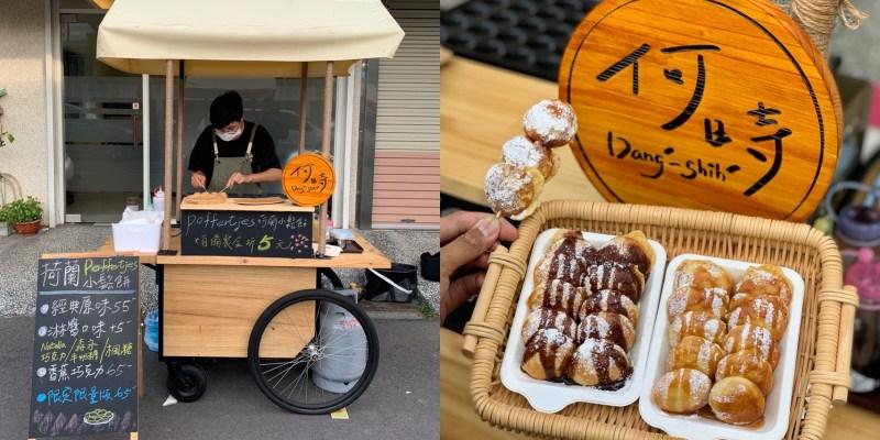 【新竹美食】下午茶小點心。新開幕『何時 荷蘭小鬆餅』鄰近Big City巨城百貨、曙光女中!