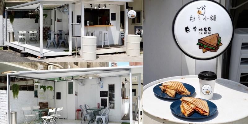 【苗栗美食】竹南火車站新開幕『白ㄔ小舖&燒G-Bar』,販售帕尼尼三明治、炸物、串燒、丼飯、生啤酒,讓各位從早到晚有一個聊天放鬆聚會的地方!