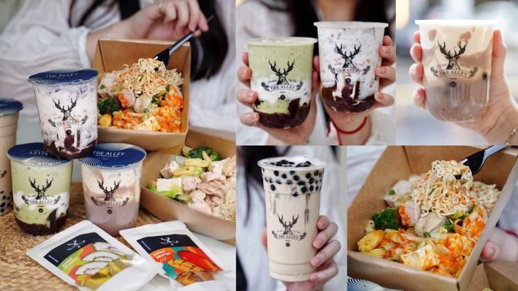 『鹿角巷THE ALLEY』全球首間全新概念店落腳新竹啦!強勢推出全球獨家「冷蔬茶食-鹽水雞」以及超夯的「輕酸奶系列2.0」也上市啦!