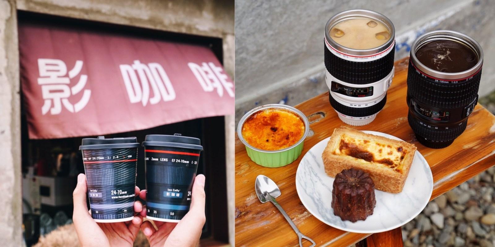 【新竹美食】下午茶推薦『影咖啡Inn Caffè』將軍村門市,必點金磚布丁,還有鏡頭杯子也是一大賣點!