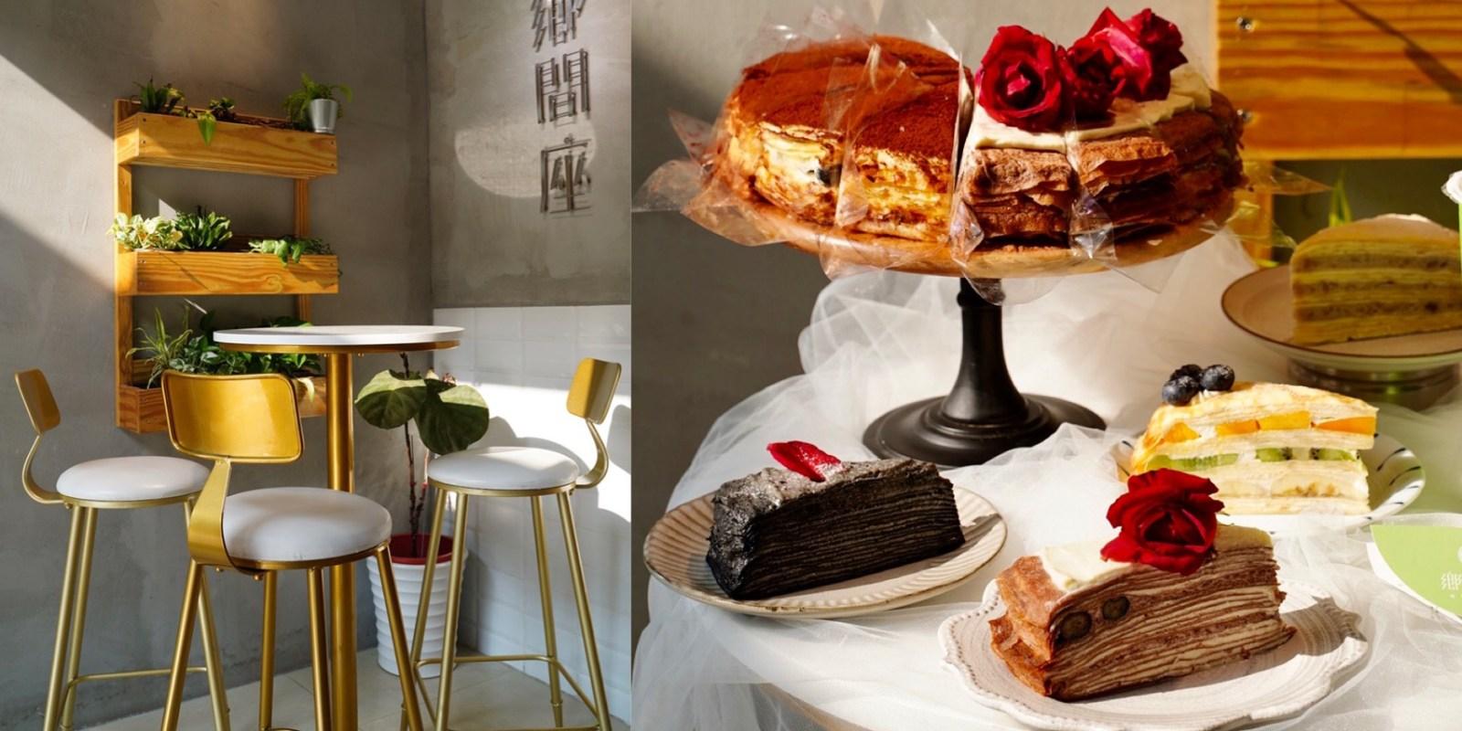 手工千層蛋糕專賣店『鄉間座』推出情人節限定「玫瑰千層蛋糕」,完全就是送禮自吃兩相宜!