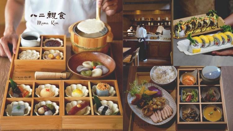 【新竹美食】巨城附近三民路上這間『八二親食 mama kim』以80%的蔬食、20%的葷食帶給各位健康均衡、營養美味的一餐!(不收服務費/內有菜單MENU)