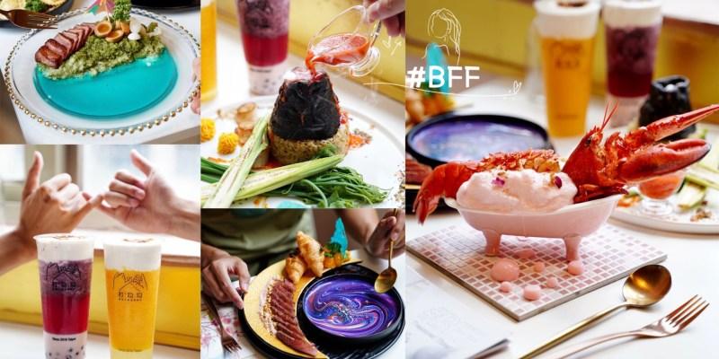 【台北美食】公館商圈巷弄網美餐廳『BFF Gossip Brunch』,精緻浮誇料理,上桌先拍照準沒錯!三五好友聚餐、情侶約會很適合~
