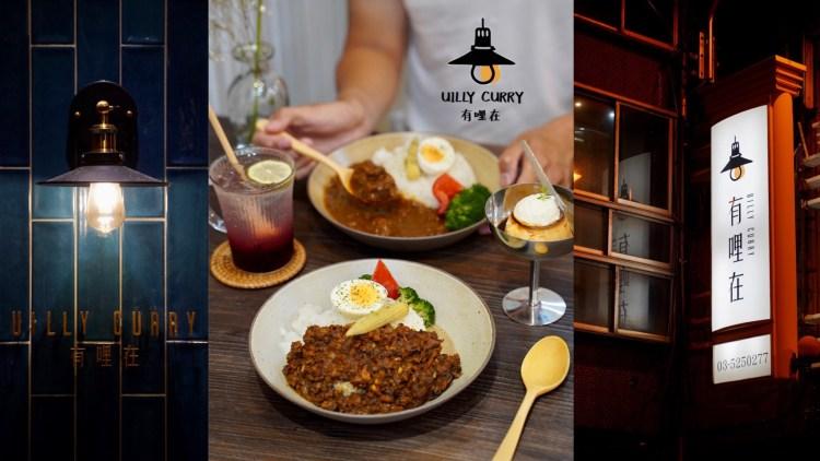 【新竹美食】城隍廟北門街新開幕「有哩在Uilly Curry」咖哩專賣店,一進門就能聞到濃濃咖哩香氣,飯後必來一顆鍋煮布丁!