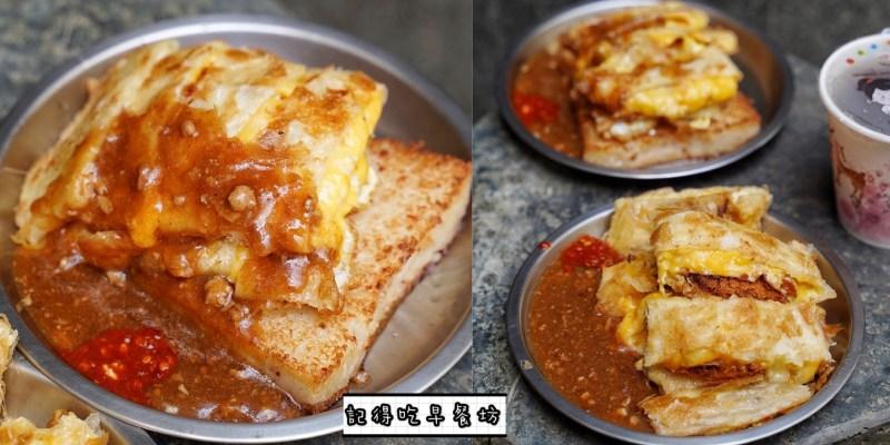 【台北美食】松江南京站早餐推薦在地經營35年的『記得吃早餐坊』,必來一份手工「霸王蛋餅」!
