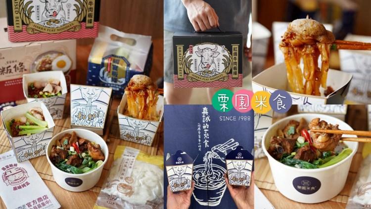 【苗栗美食】傳承30年客家風味粄條『栗園米食』,同時也是國宴級美食!苗栗高鐵站門市也可以直接吃到熱騰騰風味粄條!