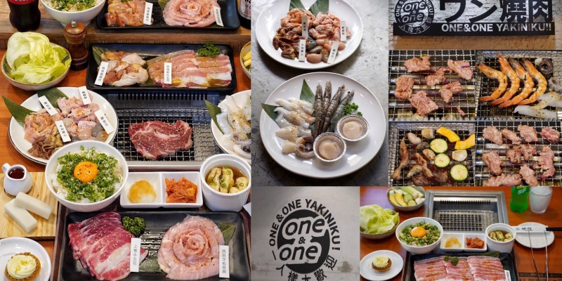 【台中美食】大里區新開幕『ONE&ONE燒肉』一人燒肉店!套餐選擇多、肉質CP高,營業至凌晨12點且不收取服務費!