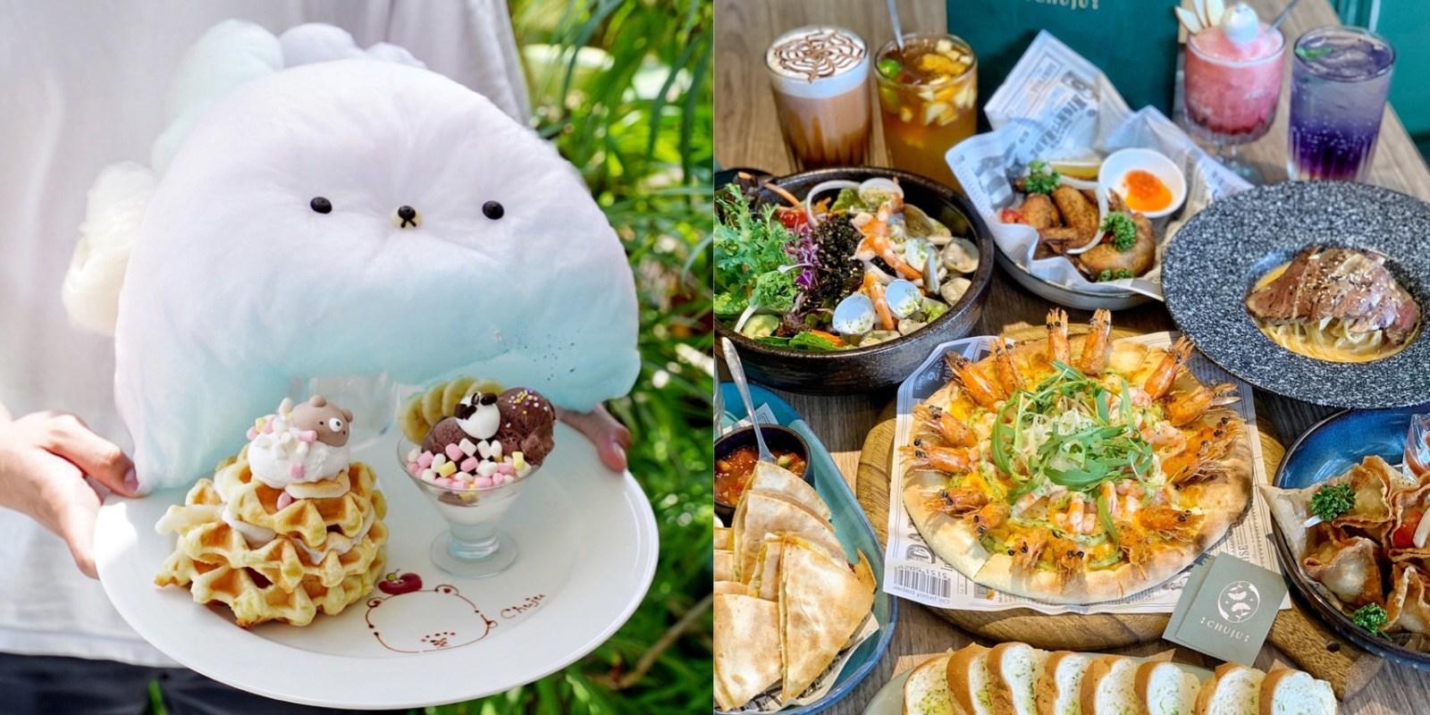 聚餐推薦!森林系網美風餐廳『CHUJU雛菊餐桌』,餐點選擇多、用餐環境舒適,飯後必點熱氣球棉花糖鬆餅塔!