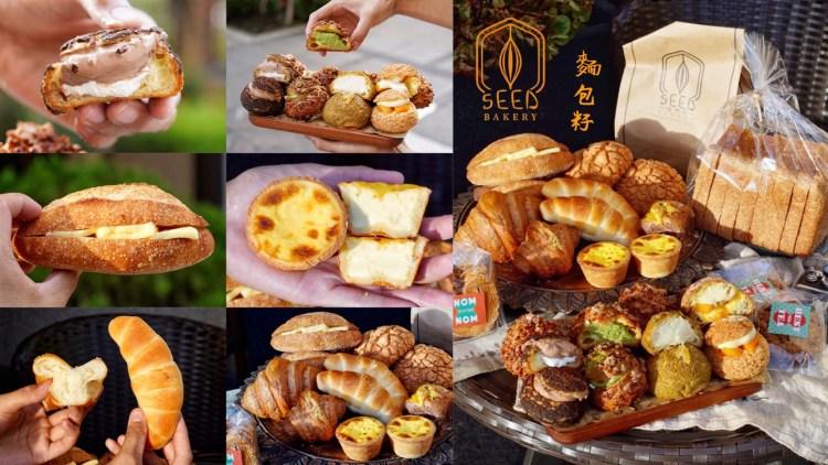 【新竹美食】竹北麵包店激推『Seed Bakery 麵包籽』,內用提供免費咖啡、氣泡水無限暢飲!嚴選頂級天然食材、不含防腐劑、人工添加物,且少油又少糖,真的是一試成主顧!