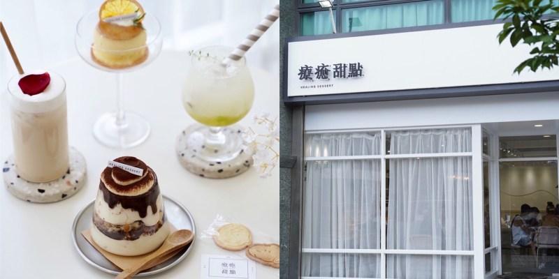 【新竹美食】竹北下午茶『療癒甜點Healing Dessert』簡約潔白風,舒適用餐空間配上療癒的甜點剛剛好!建議事先預約訂位~