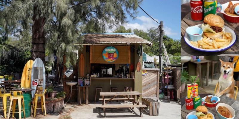 『蔬皮肚皮 Super Duper』讓你一秒來到海島國家度假!有好吃的漢堡、熱狗堡,好喝的調酒、飲料~(內有菜單)