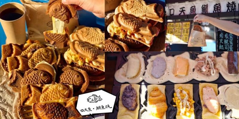 【苗栗美食】竹南下午茶新選擇『口天魚·鯛魚燒』將近20種口味選擇,可選脆皮、酥皮或是加蛋系列!