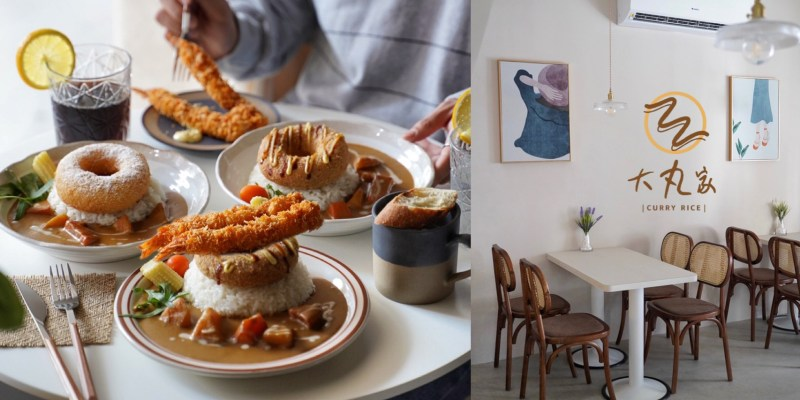 『大丸家 Curry Rice』全新2.0版回歸啦!超韓超美的用餐空間,推薦大阪燒風味、雪藏起司雞/豬甜甜圈咖哩飯!
