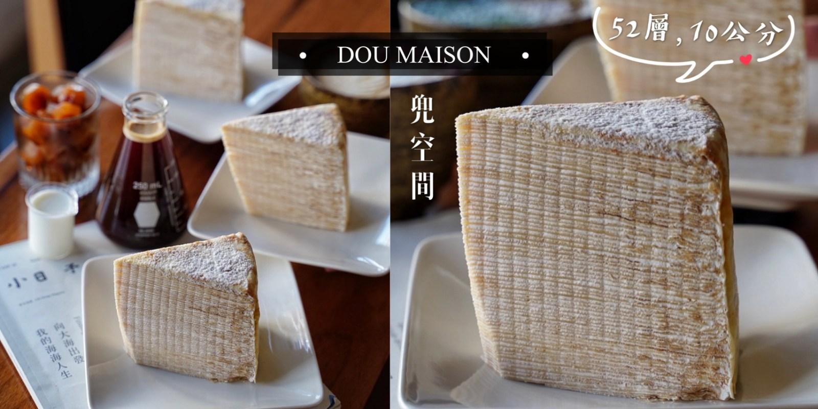 全台最狂最高的千層蛋糕就在『DOU MAISON 兜空間』老宅咖啡廳,總共有52層厚、10公分高!林百貨旁~