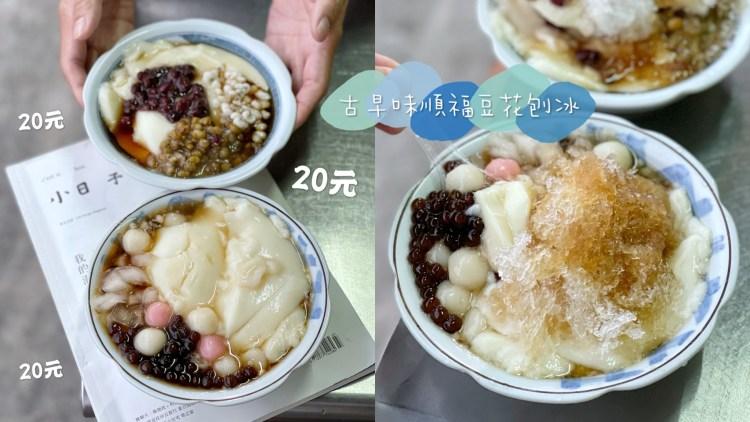 【順福古早味豆花刨冰】這年頭還吃得到一碗20元的豆花你信嗎?隱身在巷弄裡的古早味銅板美食各位可別錯過!