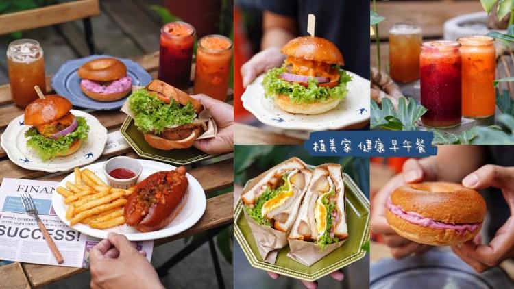 【新竹美食】早午餐推薦『植美家 健康早午餐』,嚴選新鮮食材,吃的安心又健康!必點厚里肌佐肉桂蘋果三明治、各式現榨蔬果汁!