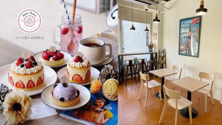 【台中美食】北屯區甜點推薦,道地法國人開的『AB法國人的甜點店』,每日提供10~12種甜點選擇!