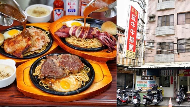【新竹美食】隱藏在天橋下巷弄裡的老字號『麥園紅牛牛排館』是不少新竹人從小吃到大的老味道!140元起就能讓你吃到飽~推薦厚切牛排、魷魚排!
