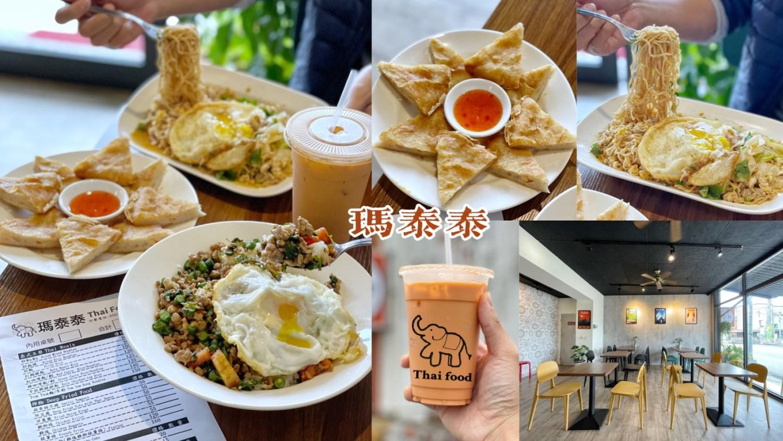 【苗栗美食】頭份文化街上新開幕『瑪泰泰 Thai Food』,主打各式平價、大份量泰式料理,有舒適的用餐空間!(內有菜單MENU)