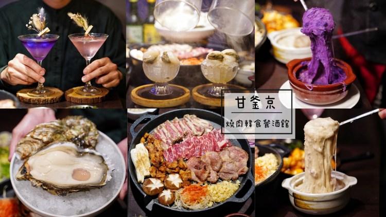 【甘釜京燒肉韓食餐酒館】必點浮誇系網紅套餐,巨無霸生蠔、煙燻蟹膏干貝漢堡、炙燒甘糖雞翅還有無敵牽絲的起司地瓜、芋頭!讓你一秒置身在韓國餐酒館裡~