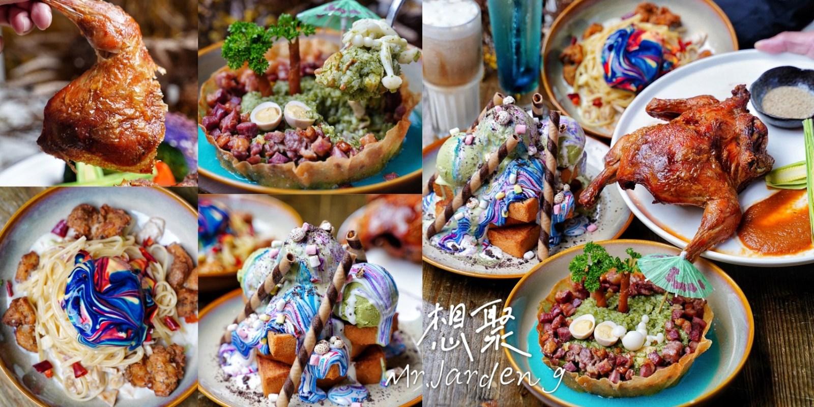 【新北美食】板橋浮誇系網美餐廳『想聚Mr.Jardeng』,像是你說藍色是你最愛的顏色、火燒的雞寞,還有必點隱藏版蜜糖吐司!