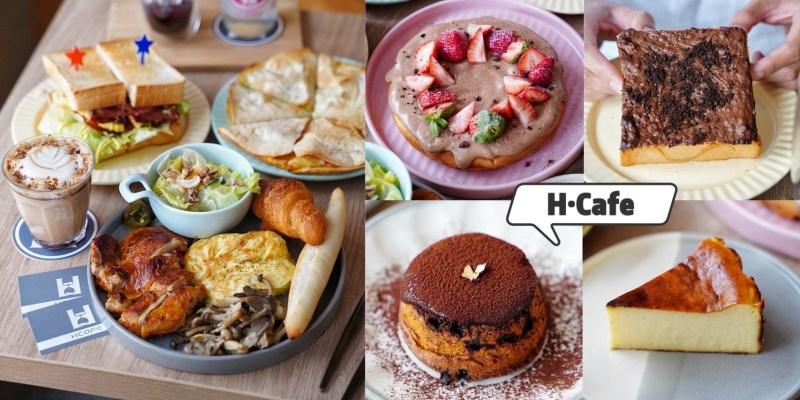 【新竹美食】早午餐、下午茶推薦『H・Cafe』不限時咖啡廳,有提供免費WiFi及插座,還有咖啡相關證照課程可以報名!