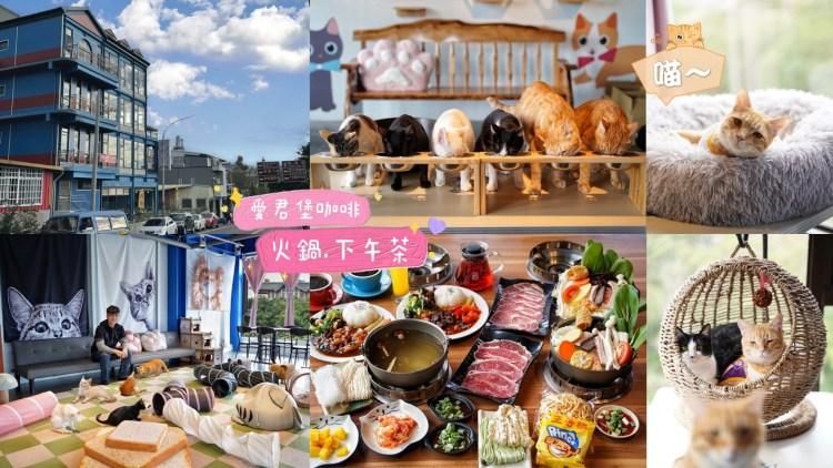 【新竹美食】峨眉景觀餐廳『愛君堡咖啡』貓奴控在哪?火鍋麵食提供六種選擇吃到飽!下午茶不限時間逗貓到打烊都沒問題~