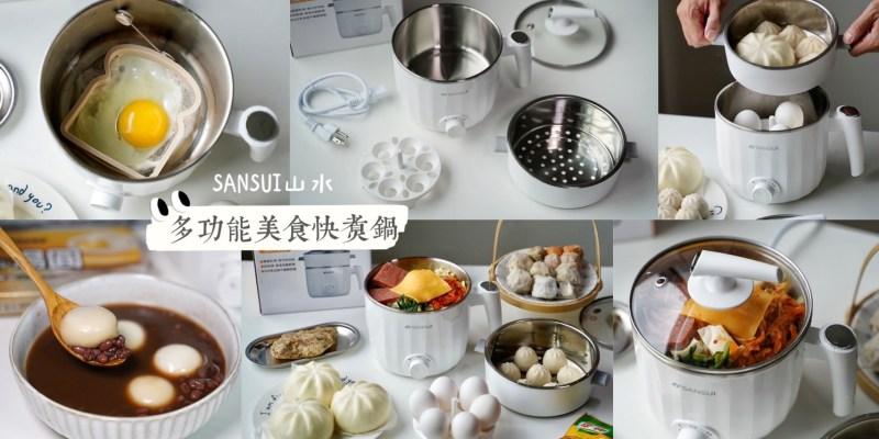 【SANSUI 山水】多功能不鏽鋼防燙蒸煮美食鍋!跟團優惠價,錯過不再!小資族、外食族看過來看過來~(美食快煮鍋)