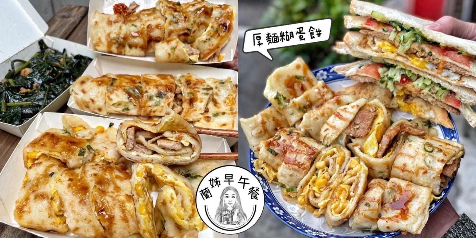 【苗栗美食】頭份中華路上這間『蘭姐早午餐』賣起了厚麵糊蛋餅!好吃便宜且大份量,讓我一試成主顧!