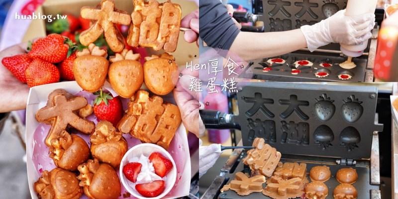 【苗栗美食】大湖酒莊旁新開幕『Hen厚食雞蛋糕』大湖兩字與草莓造型的雞蛋糕好療癒!現點現做,熱熱吃很不錯~
