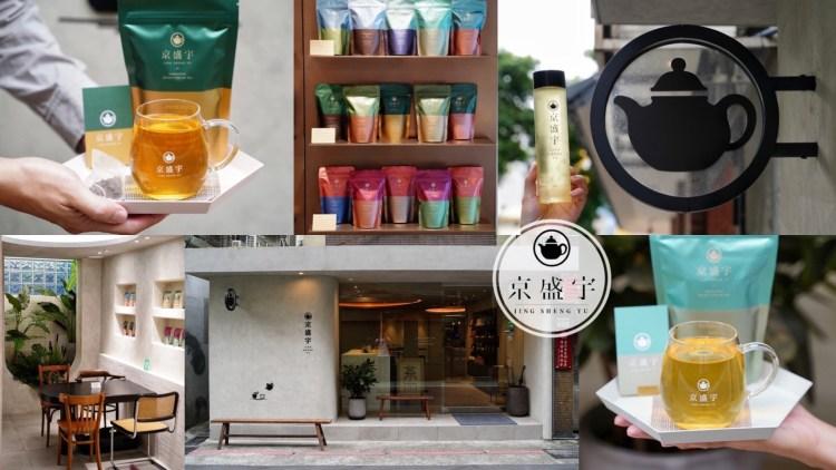 【京盛宇Jing Sheng Yu】免費體驗「一杯茶的獨享時光」,嚴選15款特色台灣茶,順眼挑選出心中的那款好茶,茶藝師會以特色紫砂壺現場沖泡給你品茶!