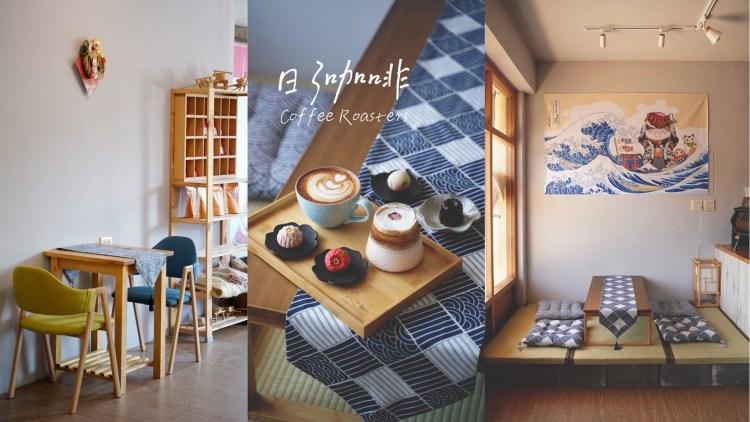 【苗栗美食】頭份自強路上新開幕日式風『日3咖啡』,甜點以日式上生和菓子為主,還有順口好喝的百元咖啡拿鐵!