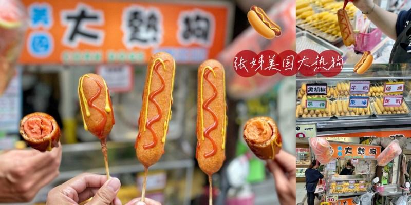 這間「張姊美國大熱狗」幾乎是新竹人都吃過的在地排隊美食,連外地朋友也喜歡!外酥內紮實多汁且外皮不會太厚太薄,路過就會想來一支解嘴饞~