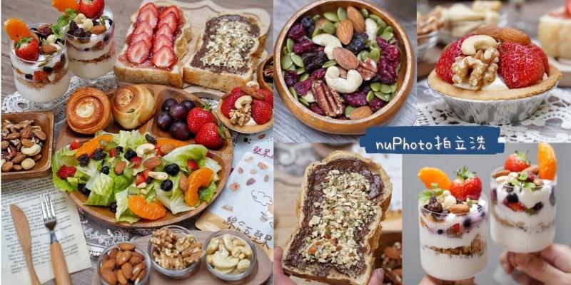 【nuPhoto拍立洗】健康無調味的好吃不油膩綜合堅果,你不能不知道!單吃或是融入三餐做搭配,更能有效達到每日所需營養唷!補充好體力!提高抵抗力!(宅配美食)