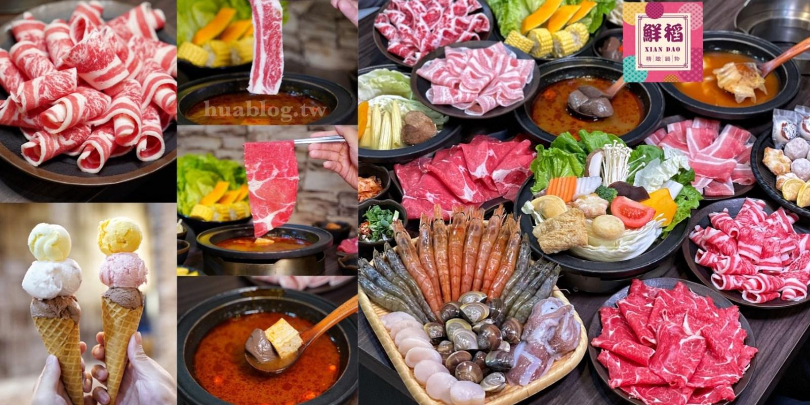 【新竹美食】竹北在地人推薦的火鍋吃到飽「鮮稻精緻鍋物」,採一人一鍋的方式,也有套餐可以選擇!