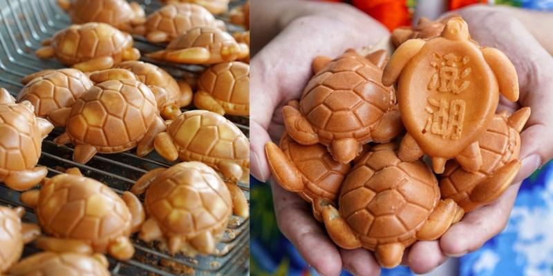 澎湖馬公市區超可愛的「澎湖龜」鮮奶雞蛋糕洄游啦!搬遷至建國路重新開幕啦!現點現做,無膨脹劑、無香料~