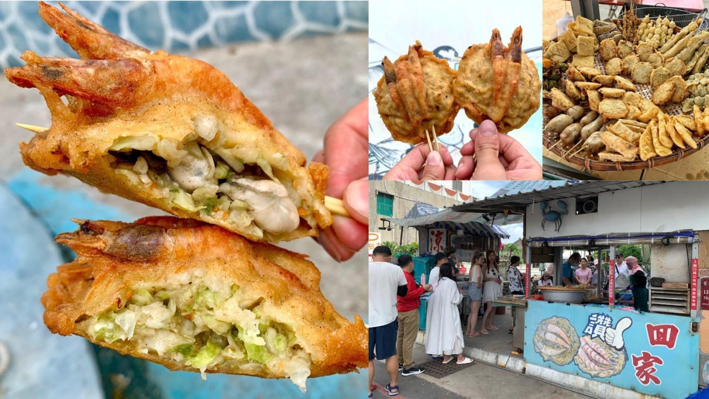 澎湖在地必吃美食推薦,肯定少不了這間排隊的『回家炸粿』,必點料多實在的雙拼炸粿!