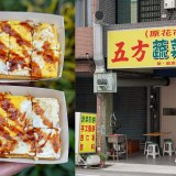 原新竹假日花市『五方蔬菜煎餅』已搬遷至延平路上啦!是很多新竹在地朋友從小吃到大的回憶~