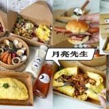 【Mr.Moon 月亮先生咖啡館】在家也能享用精緻的外帶野餐盒,還有好吃的燉飯、義大利麵及必點的蛋捲系列。大份量、早午餐全天候供應!(義大利麵/燉飯/早午餐/下午茶)