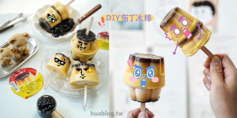 在家輕鬆DIY『統一布丁冰棒』!清涼消暑又好吃!爸爸媽媽可以帶著孩子一起來嘗試做看看唷!