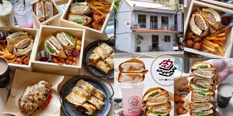 【肉sandwich新竹店】新開幕.三明治早午餐專賣店,餐點選擇非常多樣化!酥皮蛋餅、炙燒肉亨堡系列也很推薦!值得讓你一訪再訪~