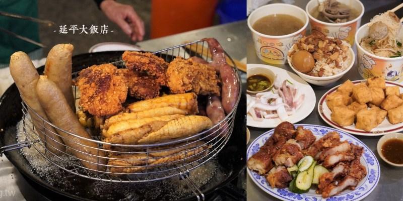 新竹人都知道的夜間小吃部!就是這間「延平大飯店」,不是飯店,是販售著各式台味小吃、下酒菜!晚餐、宵夜的好選擇~