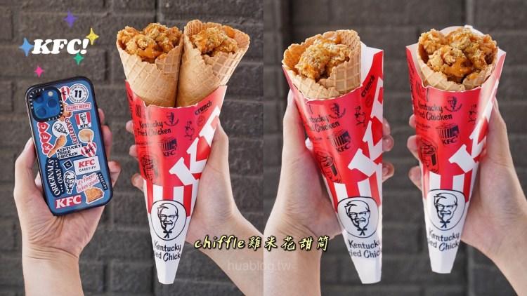 肯德基推出超狂期間限定「chiffle雞米花甜筒」,全台限量3萬支,每間店每日限量18支!每人限購2支!