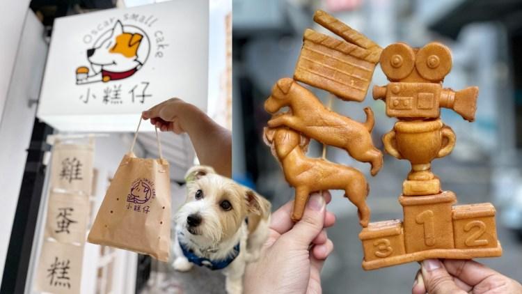 【新竹美食】大成街巷弄裡新開幕「小糕仔雞蛋糕」,雞蛋糕皆為現點現做,店狗奧斯卡Oscar不定時出沒!(寵物友善)